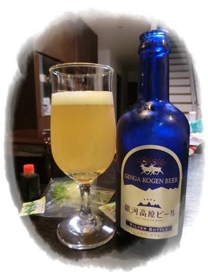 銀河高原ビール1