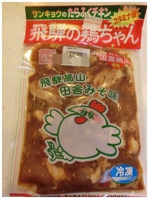 飛騨の鶏ちゃん1