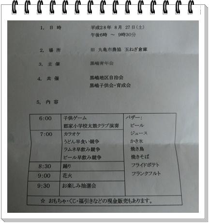 黒嶋夏祭り7