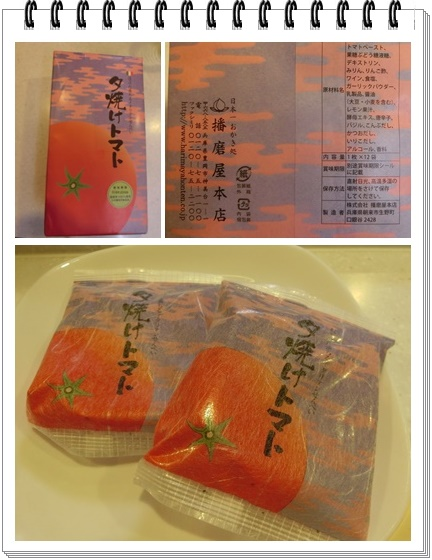 夕焼けトマト23