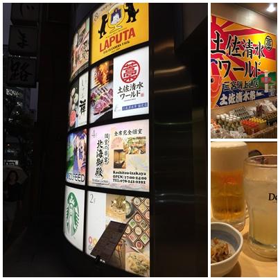 土佐清水ワールド1