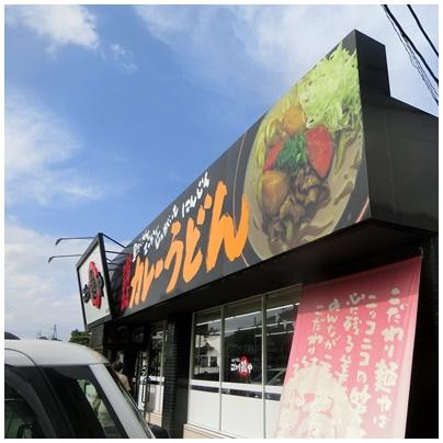 麺や坂出鴨川店1