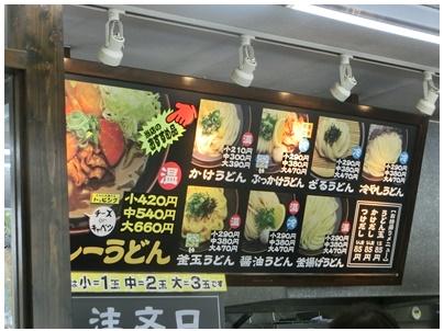 麺や坂出鴨川店2