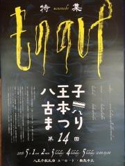 古本まつりポスター