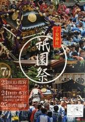 子安神社祗園祭