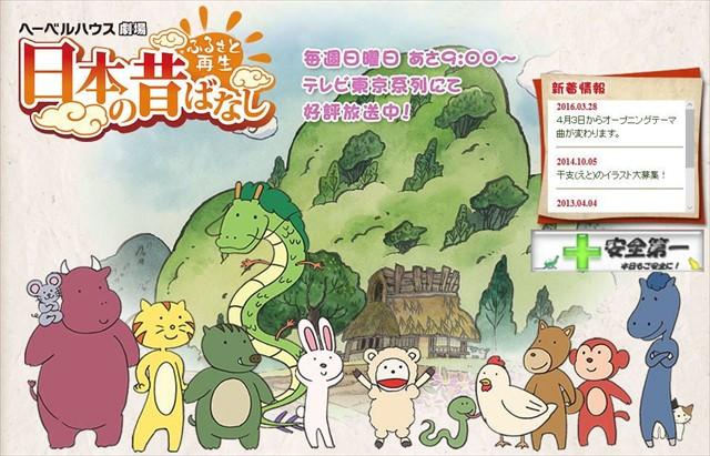 日本の昔話_S-size