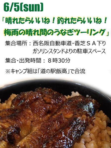 6月5日(日)ツーリング企画開催!