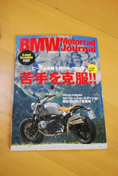 『BMW Motorrad Journal vol.8』
