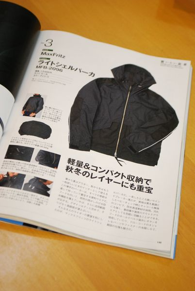 『BikeJIN/培倶人』(Vol.164/2016.10月号・エイ出版刊)掲載マックスフリッツ・ライトシェルパーカ