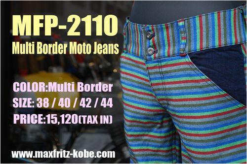 マックスフリッツ神戸 MFP-2110 マルチボーダーモトジーンズ