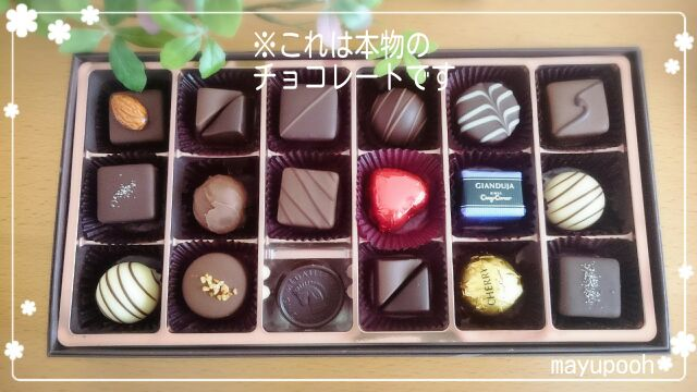 チョコレートその4