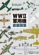 WW2TOSOZU_H1.jpg