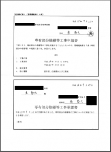 リフォーム申請書