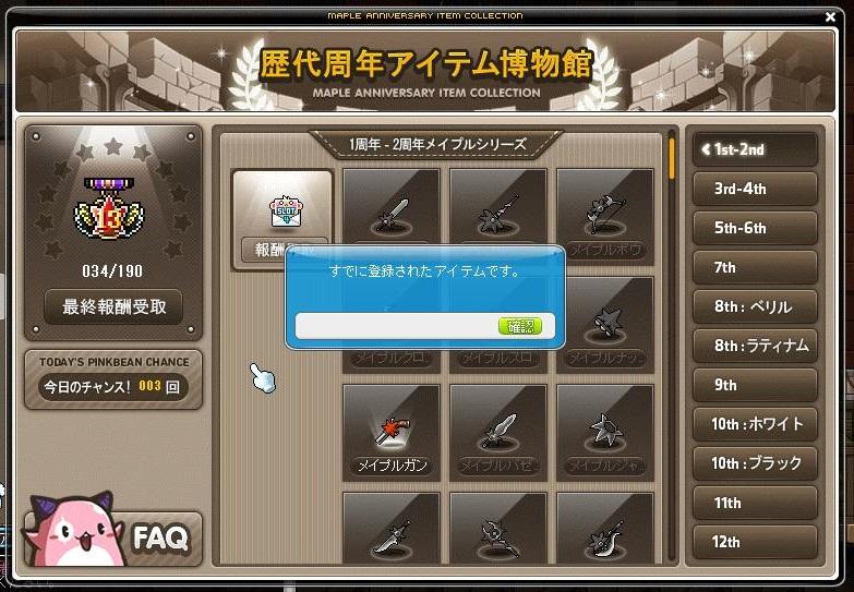 Maple160824_180943.jpg