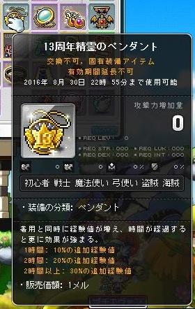 Maple160829_225623.jpg