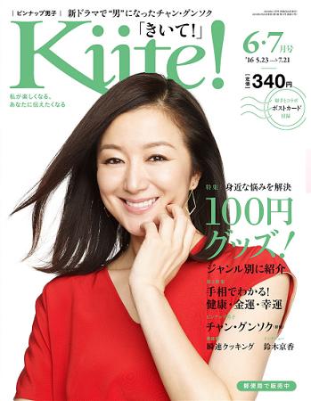 kiite 2016 6 7