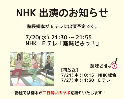 NHKテレビ出演のお知らせ