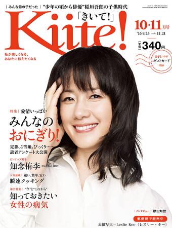 Kiite!2016 10 11