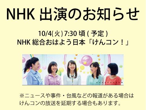 2016NHK20161004NHKおはよう日本鍼灸ツボ押し柳本つぼ効果サーモグラフィー10