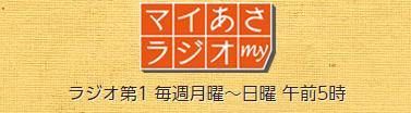 NHK「まいあさラジオ」 7月放送