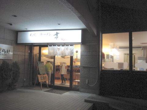 札幌豚骨ラーメン常