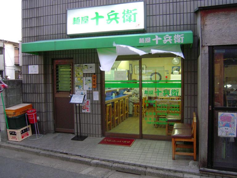 麺屋十兵衛