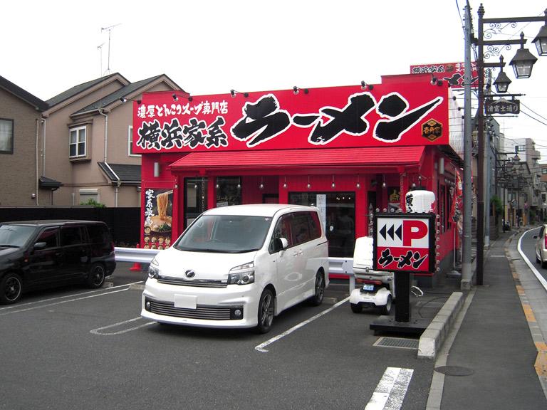 壱角家清瀬店