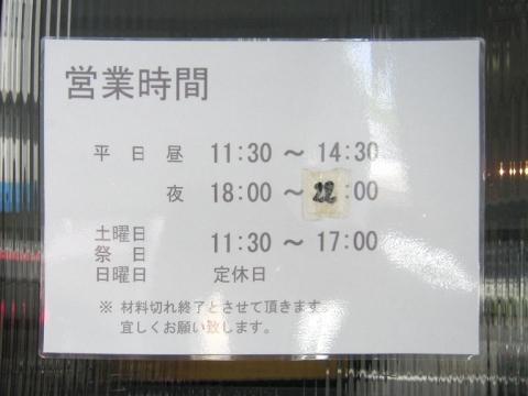 東京味噌らーめん鶉 営業時間