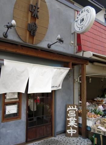 東京味噌らーめん鶉