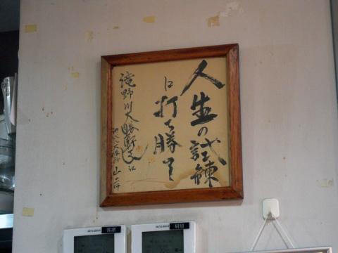 滝野川大勝軒_山岸氏の色紙