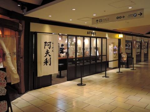 AFURI_六本木店