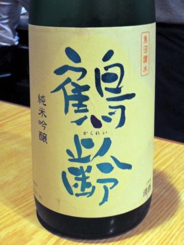 鶴齢・純米吟醸