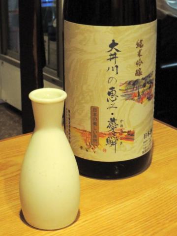 磯自慢「大井川の恵」純米吟醸