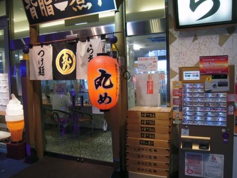 丸め田無ファミリーランド店