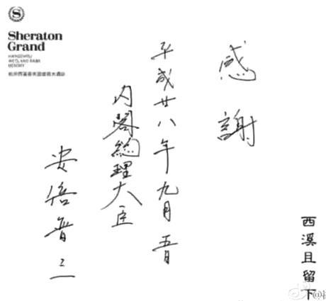杭州のホテルに残した安倍首相のメッセージ