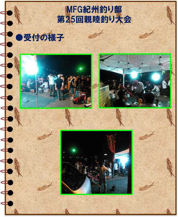 4_fuukei20160724.png