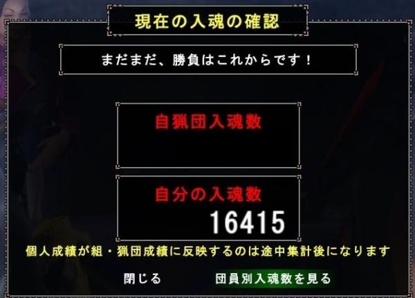 20160830_第101回狩人祭入魂結果