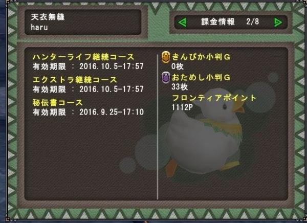 20160922_秘伝書コースw