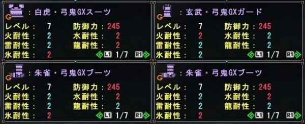 20160922_弓秘伝素材集め完了