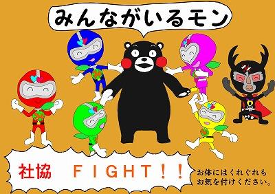 くまモン応援絵4 - コピー