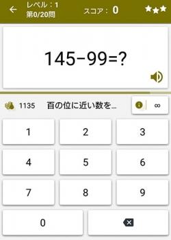 算数ドリル3