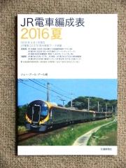 JR電車編成表2016夏