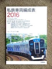 私鉄電車編成表2016