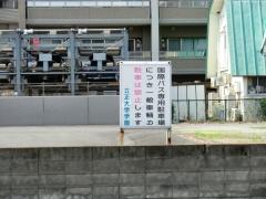 熊谷駅南口・看板2