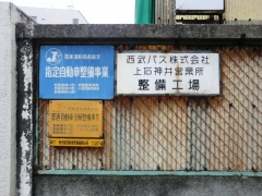 西武バス・上石神井営業所整備工場の看板