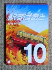 駅すぱあと2016・10