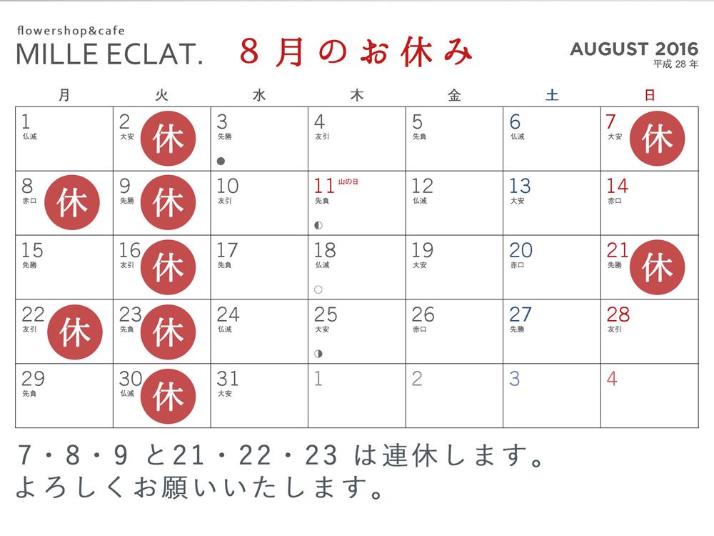 フラワーショップ&カフェ ミルエクラ.2016年8月お休みのお知らせ