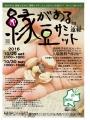 豆サミットポスター