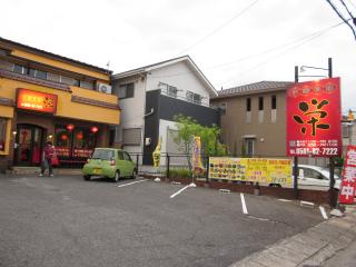 中華料理店 栄