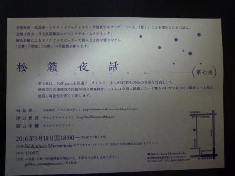 『松籟夜話』第七夜フライヤー縮小